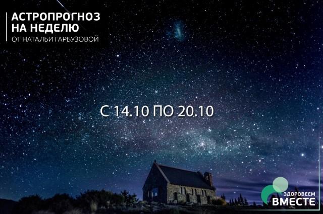 Астропрогноз на неделю: 14.10 - 20.10