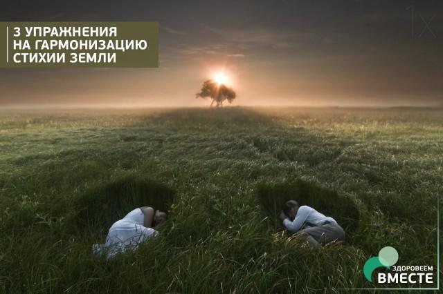 Три упражнения для гамонизации стихии Земли
