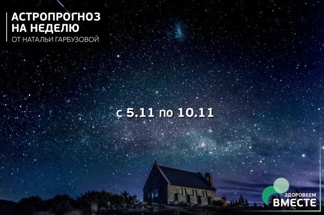 Астропрогноз на неделю с 5.11 по 10.11