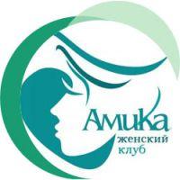 Женский клуб Амика
